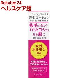 コラージュフルフル 育毛ローション(120ml)【コラージュフルフル】