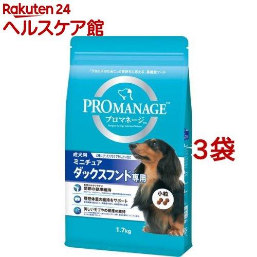 プロマネージ ミニチュアダックスフンド専用 成犬用(1.7kg*3コセット)【プロマネージ】