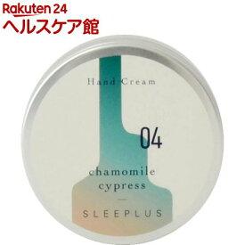 ヘブンリーアルーム ハンドクリーム SLEEPLUS 04 カモミールサイプレス(75g)【ヘブンリーアルーム(Heavenly Aroom)】