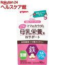 ピジョン 母乳パワープラス 錠剤(90粒)【ピジョンサプリメント】