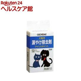 涙やけ除去剤 アイリスポイント(50ml)