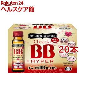 チョコラBB ハイパー(50ml*10本入*2コセット)【チョコラBB】