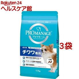 プロマネージ チワワ専用 成犬用(1.7kg*3コセット)【dalc_promanage】【m3ad】【プロマネージ】[ドッグフード]