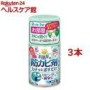 らくハピ お部屋の防カビ剤 カチッとおすだけ 無香料(60mL*3コセット)【らくハピ】