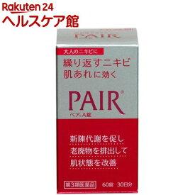 【第3類医薬品】ペアA錠(60錠)【ペア】