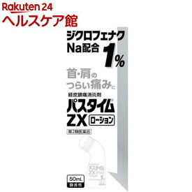 【第2類医薬品】パスタイムZX ローション(セルフメディケーション税制対象)(50ml)【パスタイム】