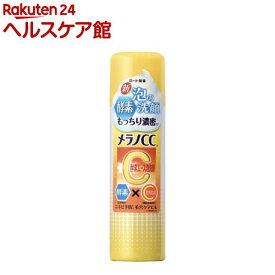 メラノCC 酵素ムース泡洗顔(150g)【メラノCC】