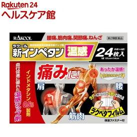 【第2類医薬品】新インペタン温感(セルフメディケーション税制対象)(24枚入)【more30】【インペタン】