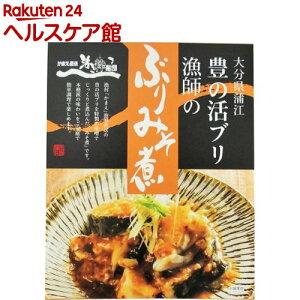 【訳あり】かまえ直送活き粋船団 ぶりのみそ煮(200g)
