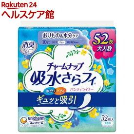 チャームナップ 吸水さらフィ ロングパンティライナー 無香料(52枚入)【チャームナップ】