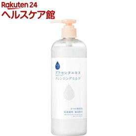 素肌しずく プラセンタエキス クレンジングミルク(500ml)【素肌しずく】