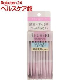 ルシェリ 洗顔パウダー(0.4g*32包)【ルシェリ(LECHERI)】