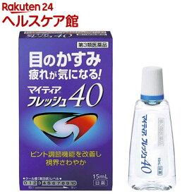 【第3類医薬品】マイティア フレッシュ40(15ml)【more30】【マイティア】