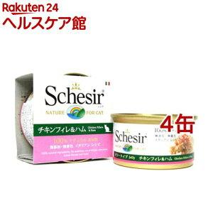 シシア キャット ゼリー&クッキングウォータータイプ チキンフィレ&ハム(85g*4缶セット)【シシア(Schesir)】