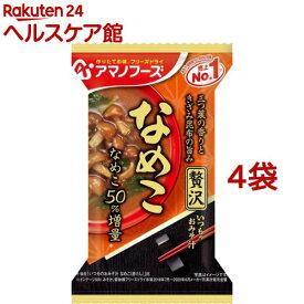 アマノフーズ いつものおみそ汁贅沢 なめこ(4袋セット)【アマノフーズ】