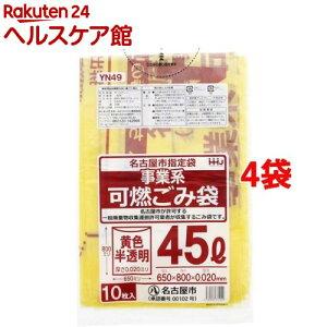 ゴミ袋 名古屋市指定袋(事業系 可燃) 黄色 半透明 45L YN49(10枚入*4コセット)