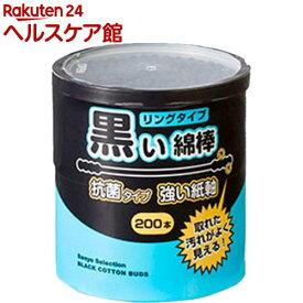 黒い綿棒 リングタイプ(200本入り)