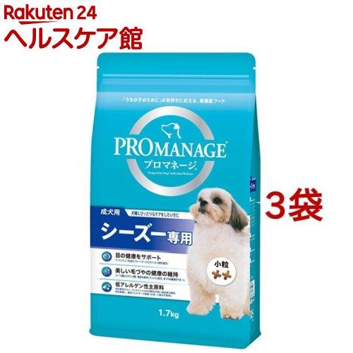 プロマネージ シーズー専用 成犬用(1.7kg*3コセット)【プロマネージ】