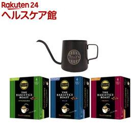 伊藤園 タリーズ コーヒー ドリップ セット ケトル付(6袋*3箱入)【TULLY'S COFFEE(タリーズコーヒー)】