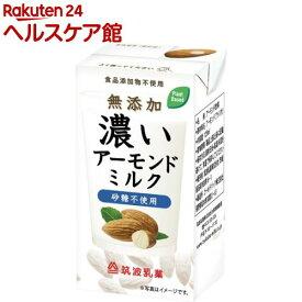 筑波乳業 無添加 濃いアーモンドミルク 砂糖不使用(125ml*15本入)【筑波乳業】
