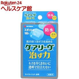 ケアリーヴ 治す力 防水タイプ スポット用(16枚入)【ケアリーヴ】