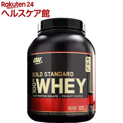 【国内正規品】ゴールドスタンダード 100%ホエイ エクストリーム ミルクチョコレート(2.27kg)【オプティマムニュートリション】[オプティマム]【送料無料】