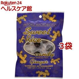 ミトク 玄米キャンディー ジンジャー(50g*3コセット)【ミトク】