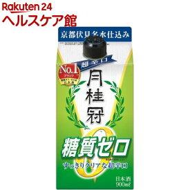 月桂冠 糖質ゼロ パック(900ml)【月桂冠】
