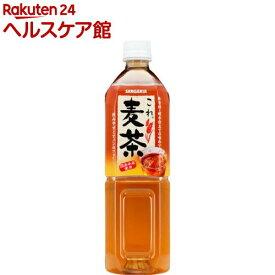 サンガリア これ麦茶(900mL*12本入)[ペットボトル]