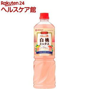 ミツカン ビネグイット りんご酢 白桃ミックス (6倍濃縮タイプ) 業務用(1L)【spts1】【ビネグイット】