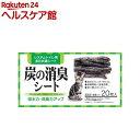 炭の消臭シート(20枚入)