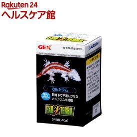 エキゾテラ ジェックス カルシウム PT1850(40g)【エキゾテラ】