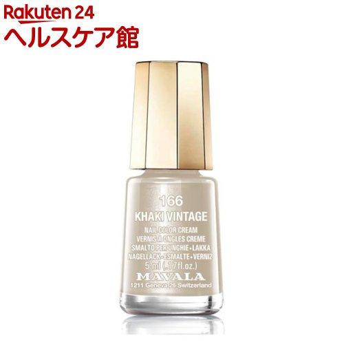 マヴァラ ネイルカラー 166 カーキビンテージ(5mL)【マヴァラ(MAVALA)】