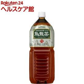 サッポロ 烏龍茶(2L*6本入)