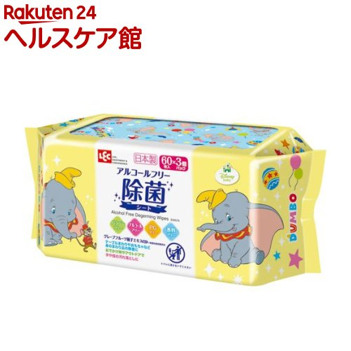 ダンボ ノンアルコール 除菌シート 日本製 パラベンフリー(60枚入*3コパック)