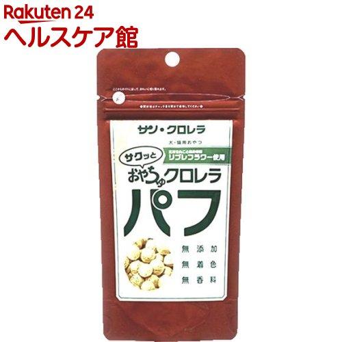 サクッとおやちゅクロレラパフ(30g)