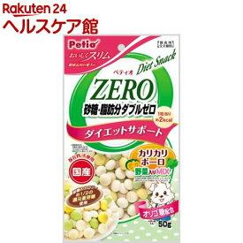 ペティオ おいしくスリム 砂糖脂肪分ダブルゼロカリカリボーロ野菜入りMIX(50g)【more30】【ペティオ(Petio)】