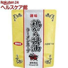 創味食品 鶏がら醤油ラーメンスープ 業務用(1kg)