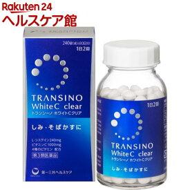 【第3類医薬品】トランシーノ ホワイトCクリア(240錠入)【トランシーノ】