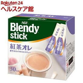 ブレンディ スティック 紅茶オレ(11g*30本入)【ブレンディ(Blendy)】