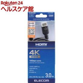 エレコム HDMIケーブル Premium スタンダード 3m ブラック DH-HDPS14E30BK(1本)【エレコム(ELECOM)】
