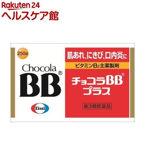 【第3類医薬品】チョコラBB プラス(250錠)【チョコラBB】