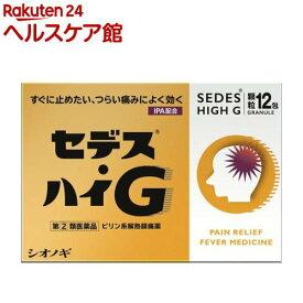 【第(2)類医薬品】セデス・ハイG(12包)【セデス】