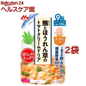 大満足ごはん 鮪とほうれん草のトマトクリームドリア G3(120g*2袋セット)【大満足ごはん】