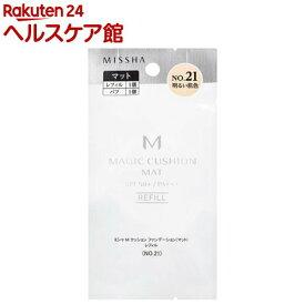 ミシャ M クッションファンデーション マット レフィル NO.21(15g)【ミシャ(MISSHA)】