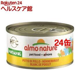 アルモネイチャー 鶏の胸肉のご馳走(70g*24コセット)【アルモネイチャー】