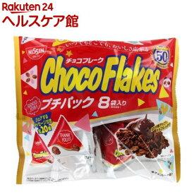 日清シスコ チョコフレーク プチパック 8袋入り(96g)