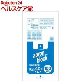 オルディ エプロンブロック 乳白 40号 幅400*高490*厚0.018mm(100枚入)