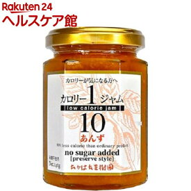 たかはた果樹園 カロリー1/10ジャム あんず(140g)【たかはた果樹園】