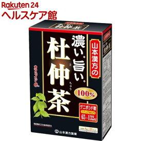 山本漢方 濃くて旨い 杜仲茶100%(4g*20分包)【more20】
